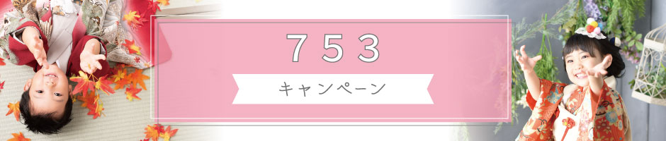 七五三キャンペーン