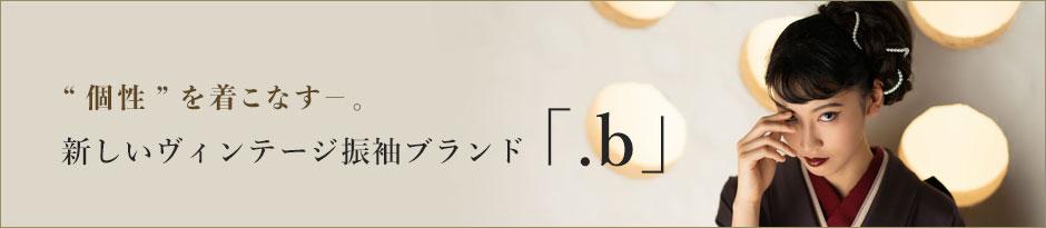 """""""個性""""を着こなす。新しいヴィンテージ振袖ブランド「.b」"""