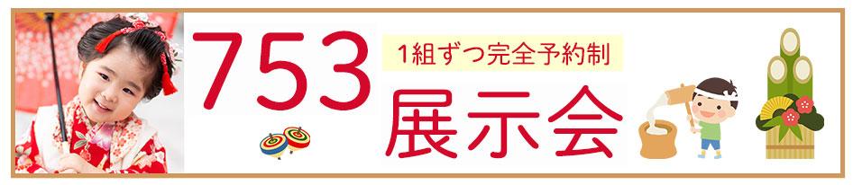【一組ずつ完全予約制】753展示会[12/1(火)〜12/28(月)]