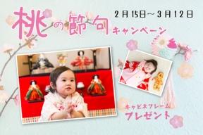 桃の節句キャンペーン