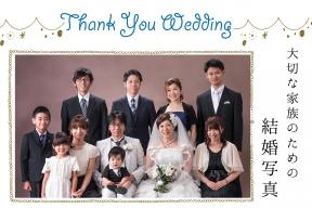 家族結婚写真
