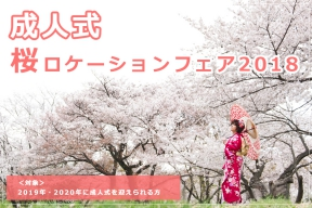 成人式の桜ロケーション撮影
