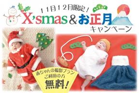 クリスマス&お正月フォト