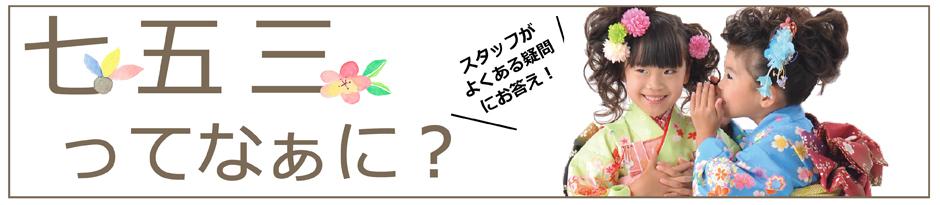所沢七五三レンタル