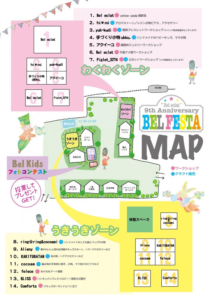 ベルフェスタ当日MAP