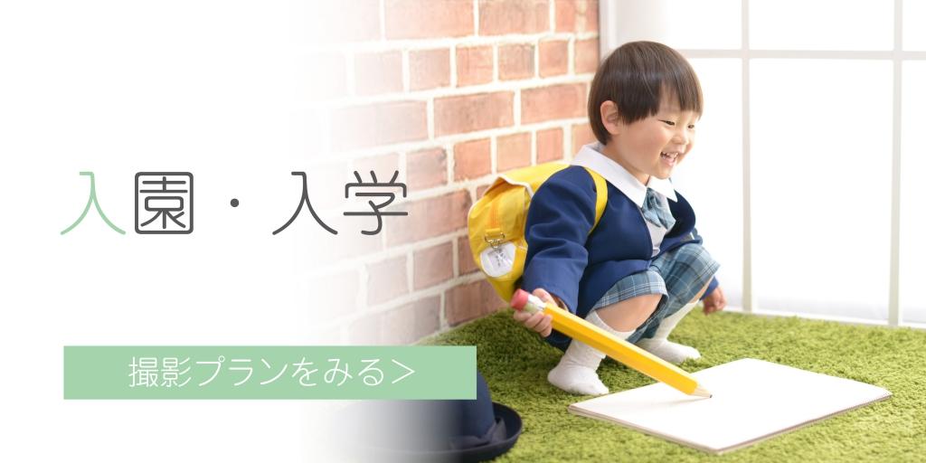 入園入学記念