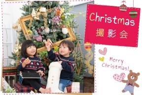 クリスマス撮影会