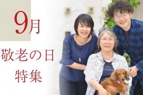敬老の日特集~家族写真・終活写真・シニアウェディングほか