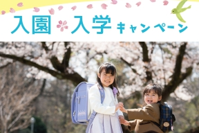 卒業&入学キャンペーンおめでとうの春!