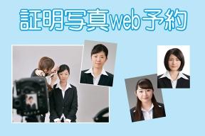 証明写真WEB予約!就活生を全力応援!