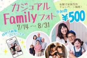 西日本豪雨災害支援チャリティーワンコイン撮影会