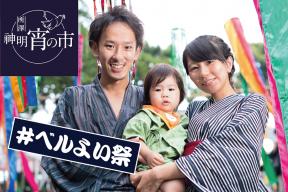 夏といえばお祭り☆「所澤神明宵の市」で夜祭り撮影会開催!