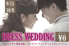 ドレスウェディングフォト【¥0】〜ベルエクラ7周年記念特別企画