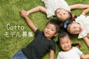 【予約受付終了】Cottoモデル募集!新しい写真館で撮影!