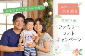 家族で年賀状フォトキャンペーン!感謝を込めて2017円!