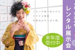 卒業袴レンタル展示会