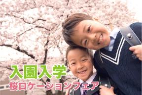 入園入学「桜ロケーションフェア2019」のご予約受付中(限定30組)