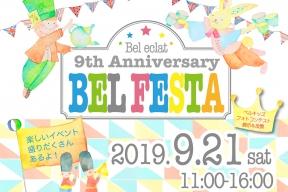 ベルフェスタ★ベルエクラ9周年感謝祭イベント